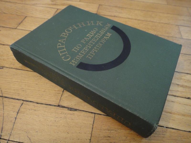 (WG) Справочник по радиоизмерительным приборам Гаврилов 1976
