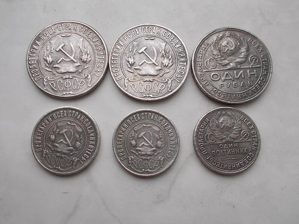 Рубли 1921-22-24г 50 копеек 1921-22-24г