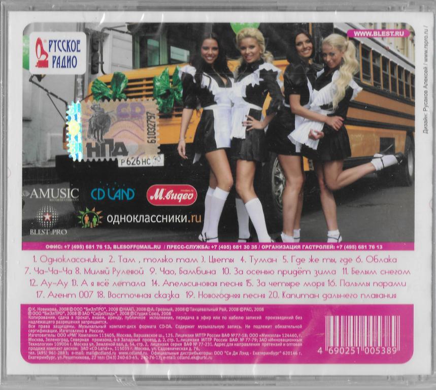 """Блестящие """"Одноклассники"""" 2008 CD SEALED"""