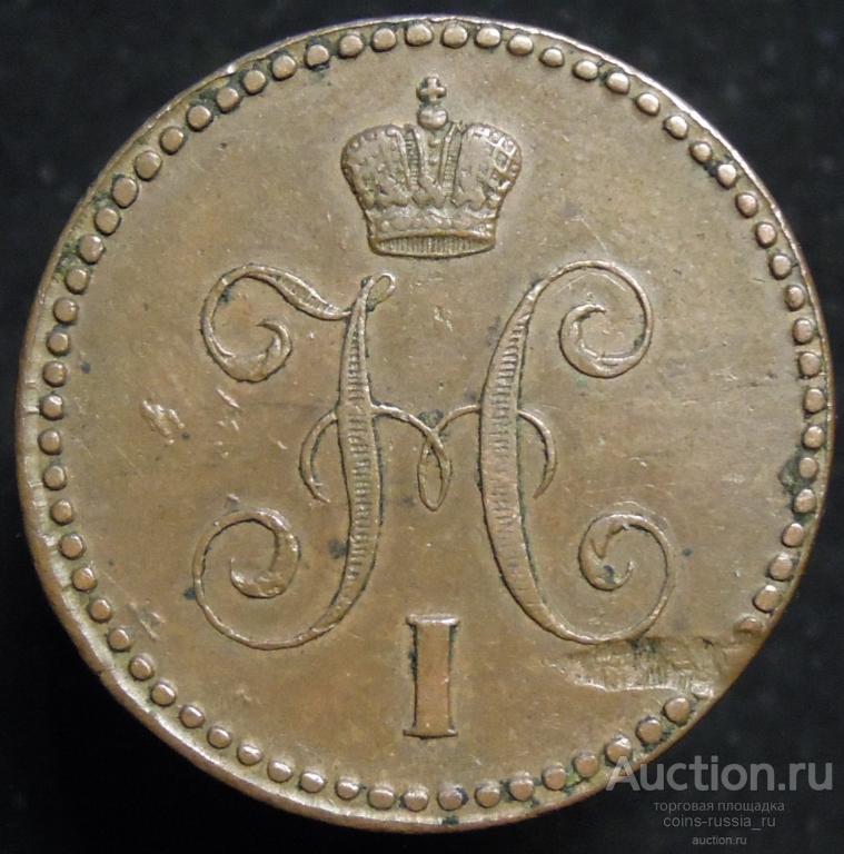 1 копейки 1844 ЕМ Нечастая монета