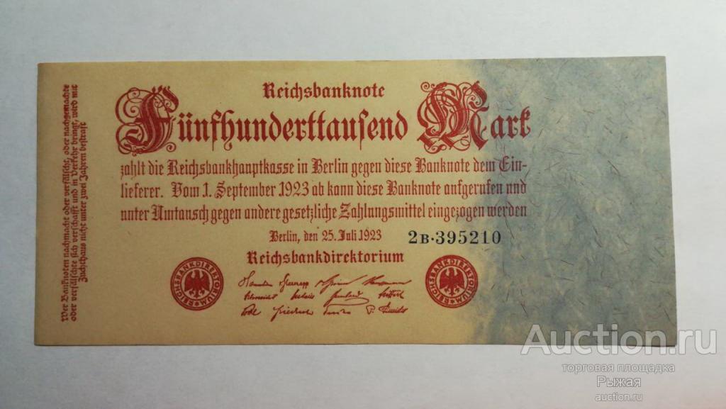 ГЕРМАНИЯ 500000 марок 1923г. Серия 2В. ПРЕСС (30)