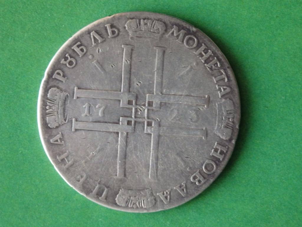 1723 год 1 рубль Петр С рубля RARE