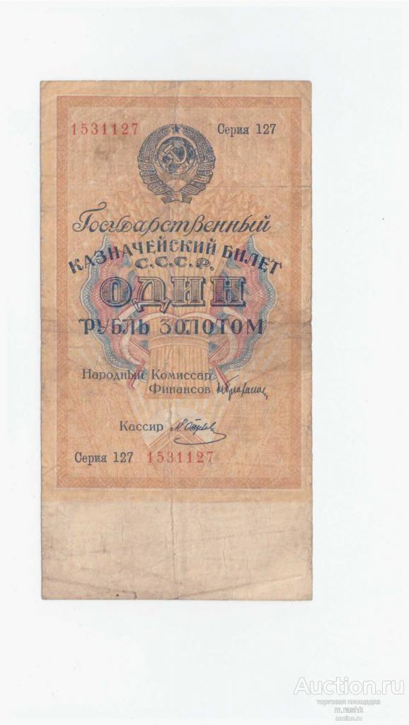 1 рубль 1928 г. серия Отрезов.