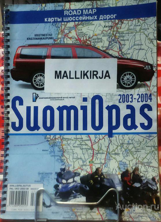 Карты шоссейных дорог. Финляндия. 2003-2004 г.г