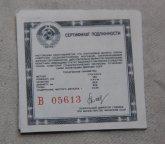 Сертификат подлинности, для монеты 150 рублей СССР платина 999 проба 15.55 грамм