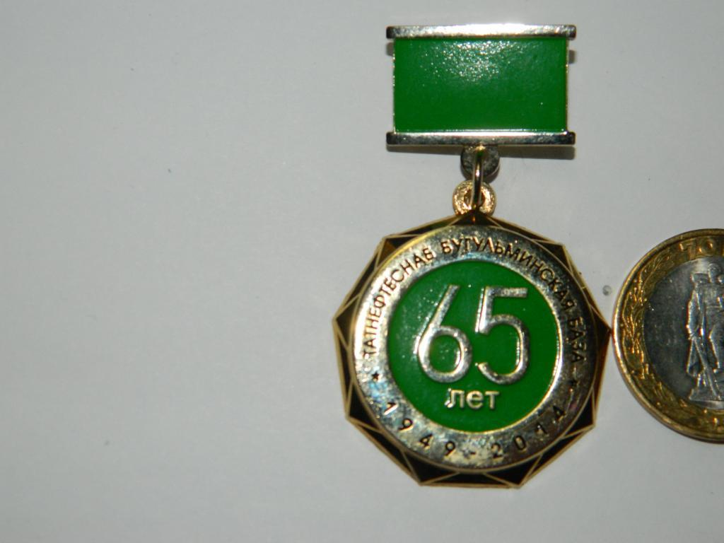 65 Татнефтеснаб Бугульминская база