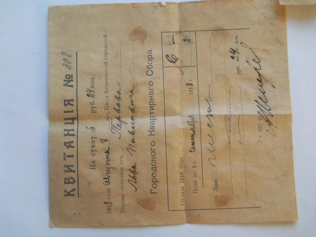 д7 Старинный документ Квитанция 1918г городскрго квартирного сбора