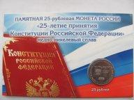 25-летие принятия Конституции Российской Федерации