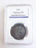ПОЛТИНА 1732 год. ОЧЕНЬ ХОРОШАЯ РЕДКА Биткин 143 (R1)