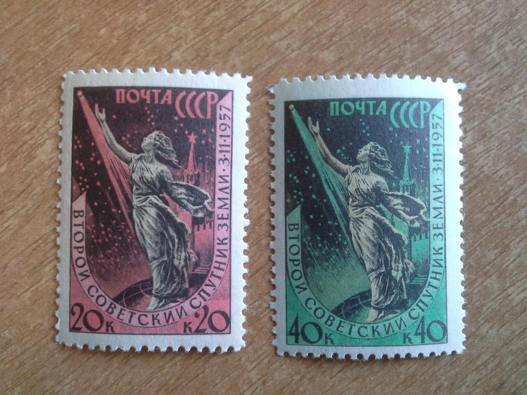 СССР 1957 II спутник  Земли (20 к. + 40 к.), ЛИН 12 1/2