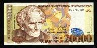 Армения 20000 драм 1999 Пресс UNC