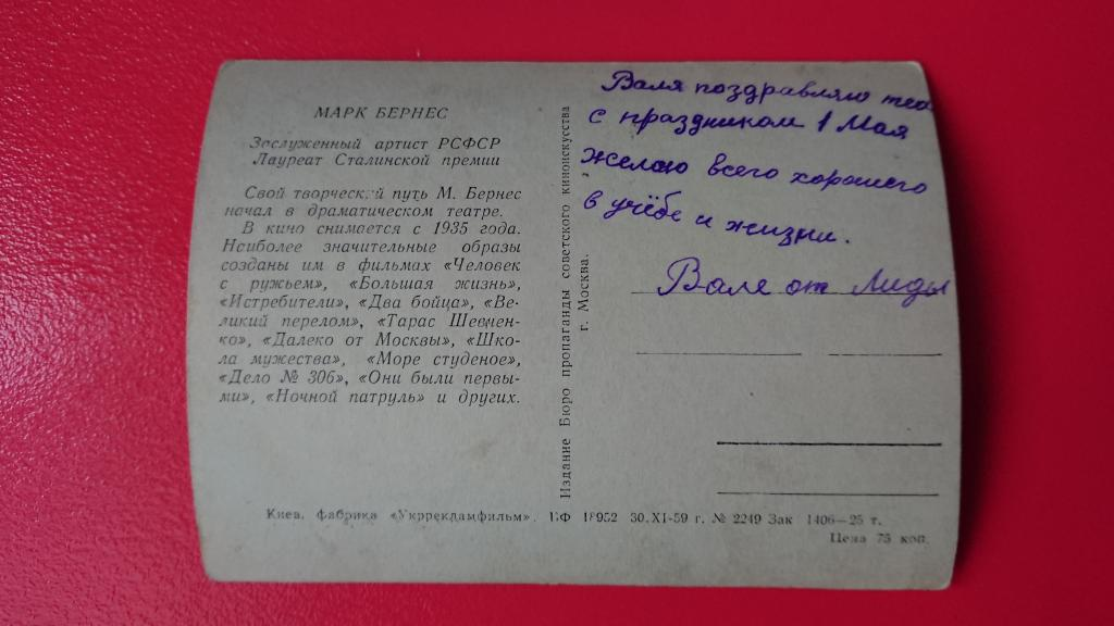 Открытка 1959 Артист Бернес