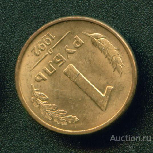 1 рубль 1992г Л. ПОВОРОТ (как на фото) (33-54-ар)