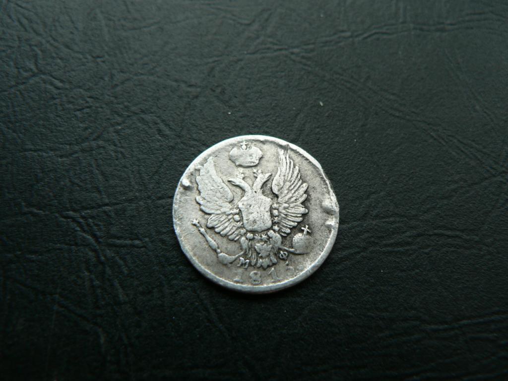 5 копеек 1815 г