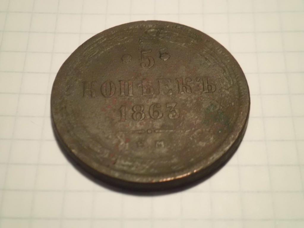 5 Копеек 1863 год.ЕМ.Песочный сохран!!!!!