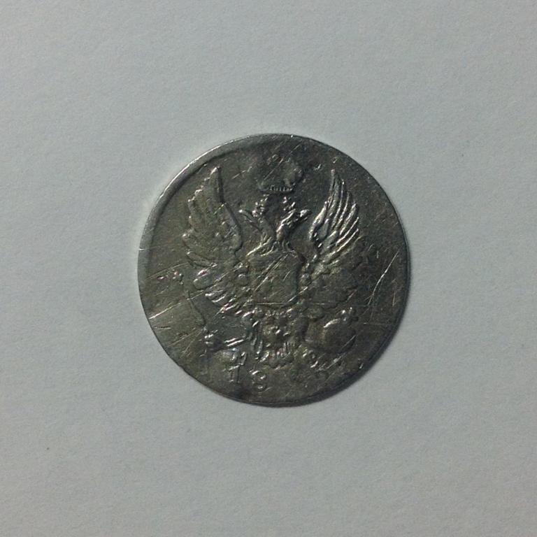5 копеек 1815г.