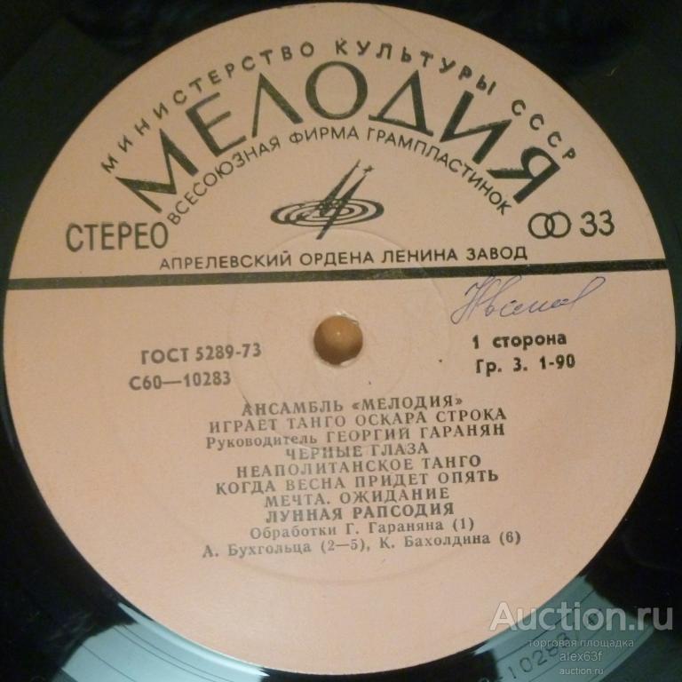 Мелодия 1978 Играет танго Оскара Строка (СССР)