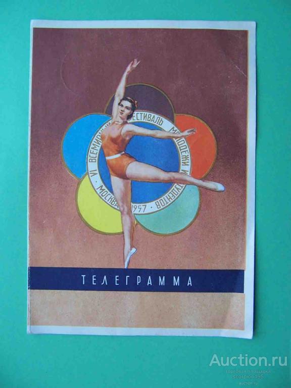 ТЕЛЕГРАММА 1957 Фестиваль молодежи и студентов. Бланк с марками, гашение фестивальным штемпелем.