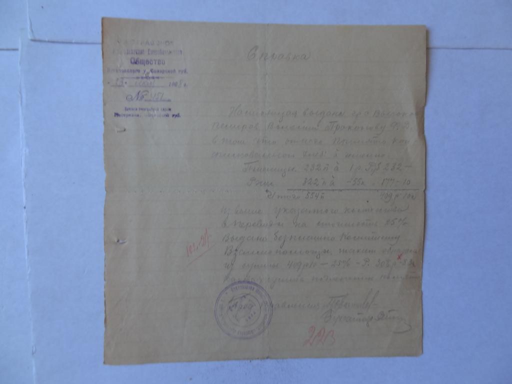 Пестравское многолавочное потребителское общество, справка о конфискованном хлебе, Самара, 1928 год
