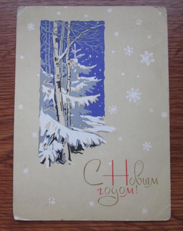 Открытка костенко 1968 с новым годом лес зима