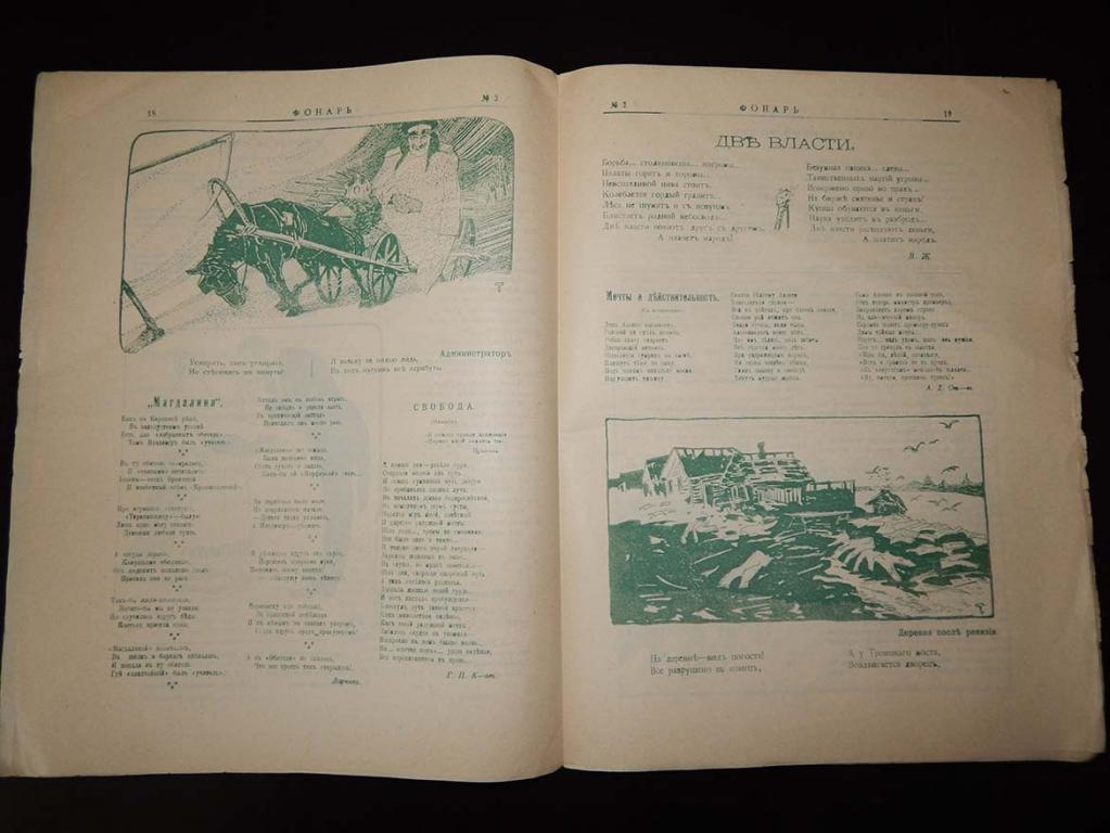 Сатирический журнал Фонарь № 2. 1905 г.