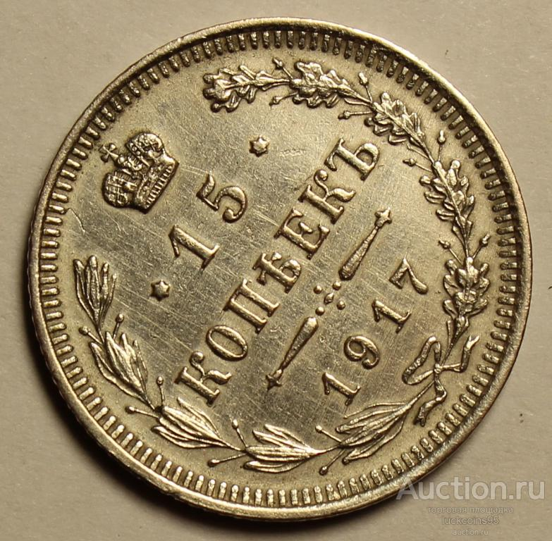 15 копеек 1917 год ВС. Николай II. Серебро. ШТЕМПЕЛЬНАЯ. Редкая!