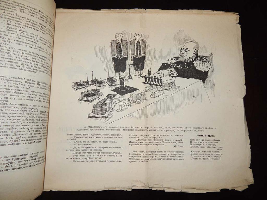 Сатирический журнал Волшебный фонарь.  1905 г.