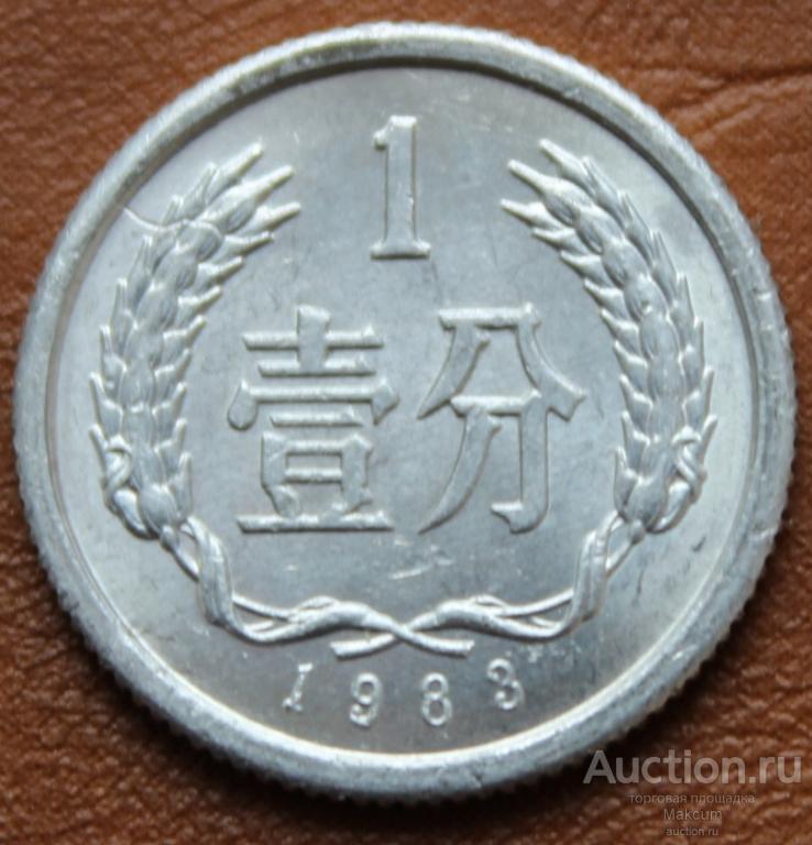 Китай 1 фэнь .1983 г .