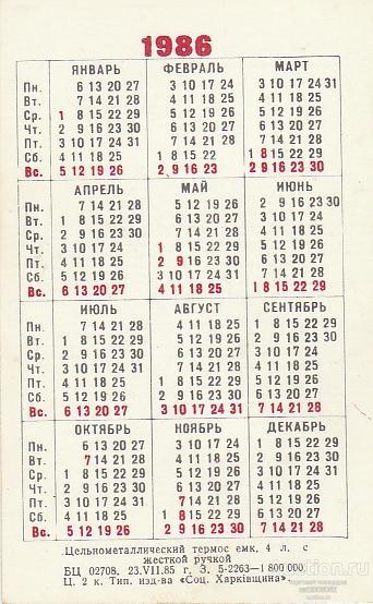 Календарь Термос Темет 2