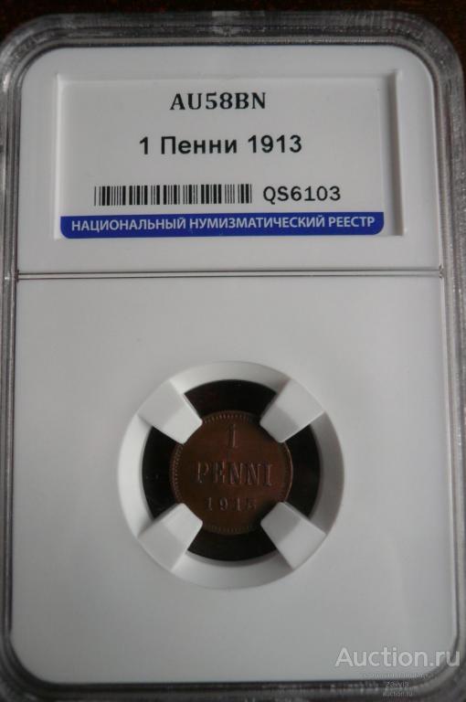 Россия для Финляндии 1 пенни 1913 год. Слаб ННР AU 58 BN.