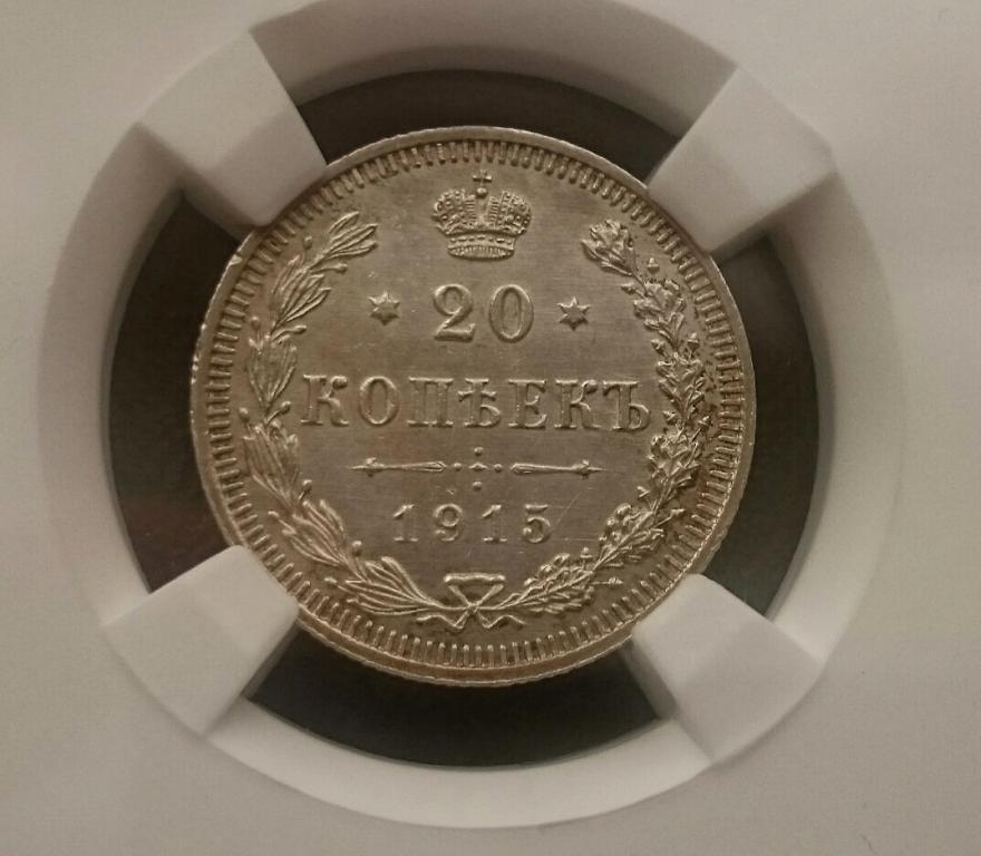 20 копеек 1915 года в люксовом состоянии слаб MS 62!