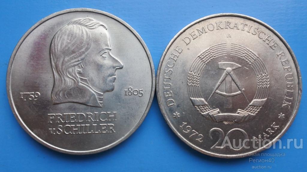 ГДР 20 марок 1972г Фридрих фон Шиллер