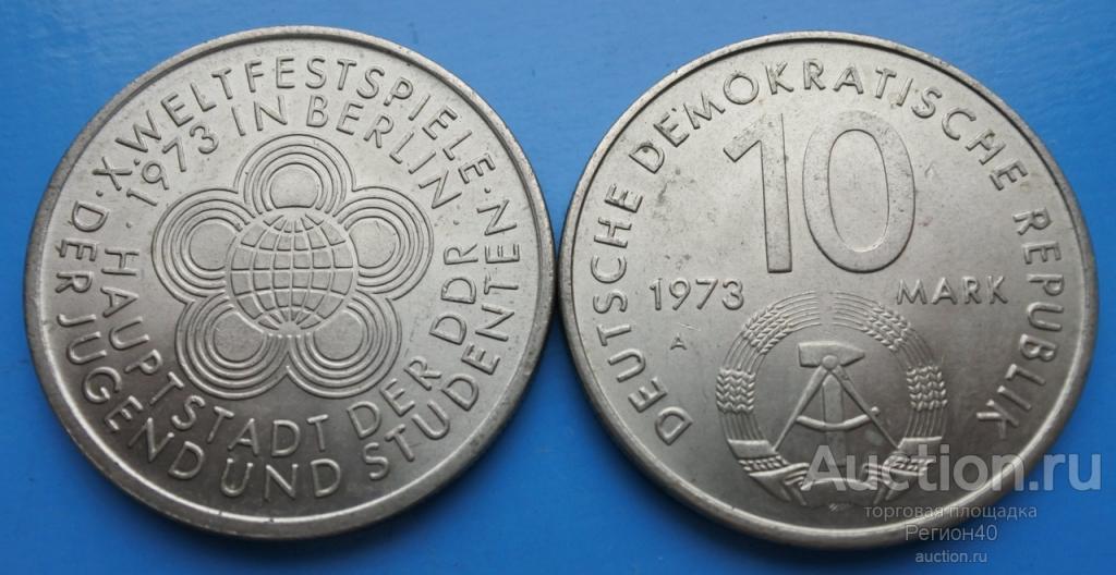 ГДР 10 марок 1973г  фестиваль молодёжи и студентов