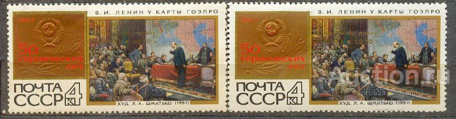 СССР 1970 СК 3857 ** Гоэлро Ленин НАДПЕЧАТКА на простой и люминесцентной бумаге УФ UV