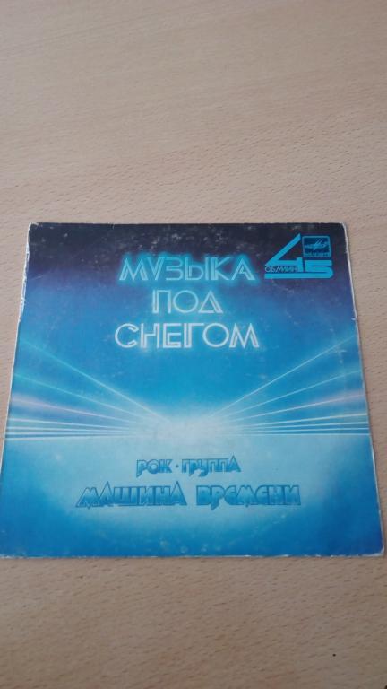 Винил.Миньон.Группа Машина Времени.Музыка под снегом.1986
