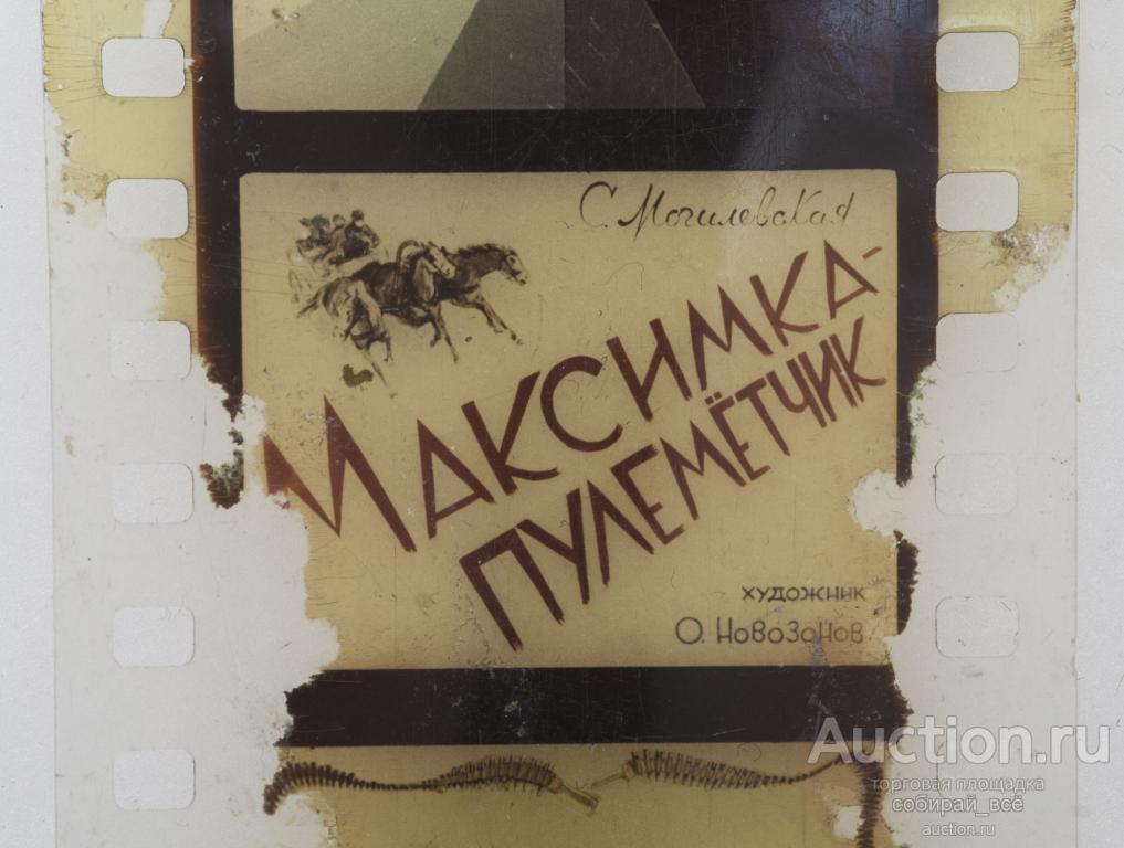 Диафильм  Максимка-пулёметчик (2)