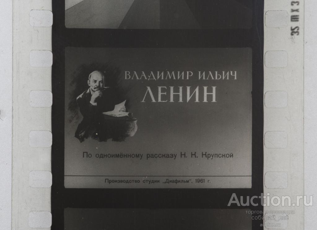 Диафильм  В.И.Ленин по рассказу Крупской