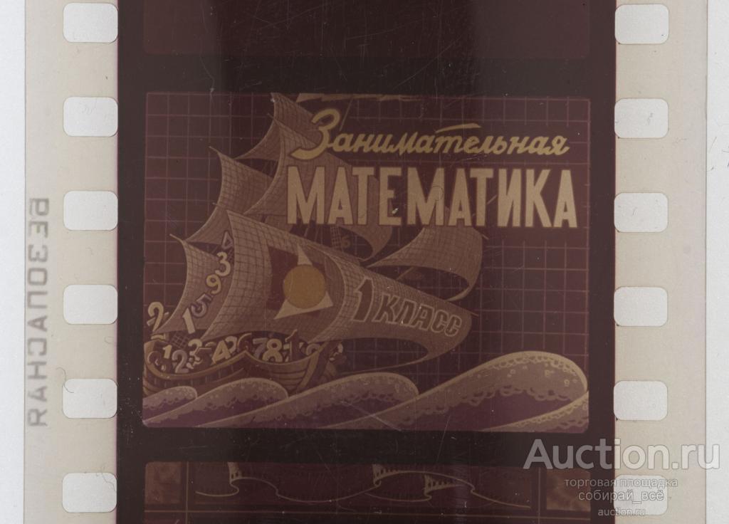 Диафильм  Занимательная математика 1 класс