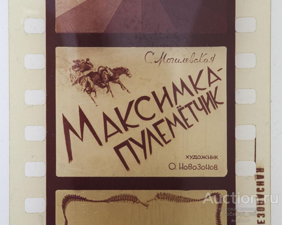 Диафильм  Максимка-пулёметчик (1)