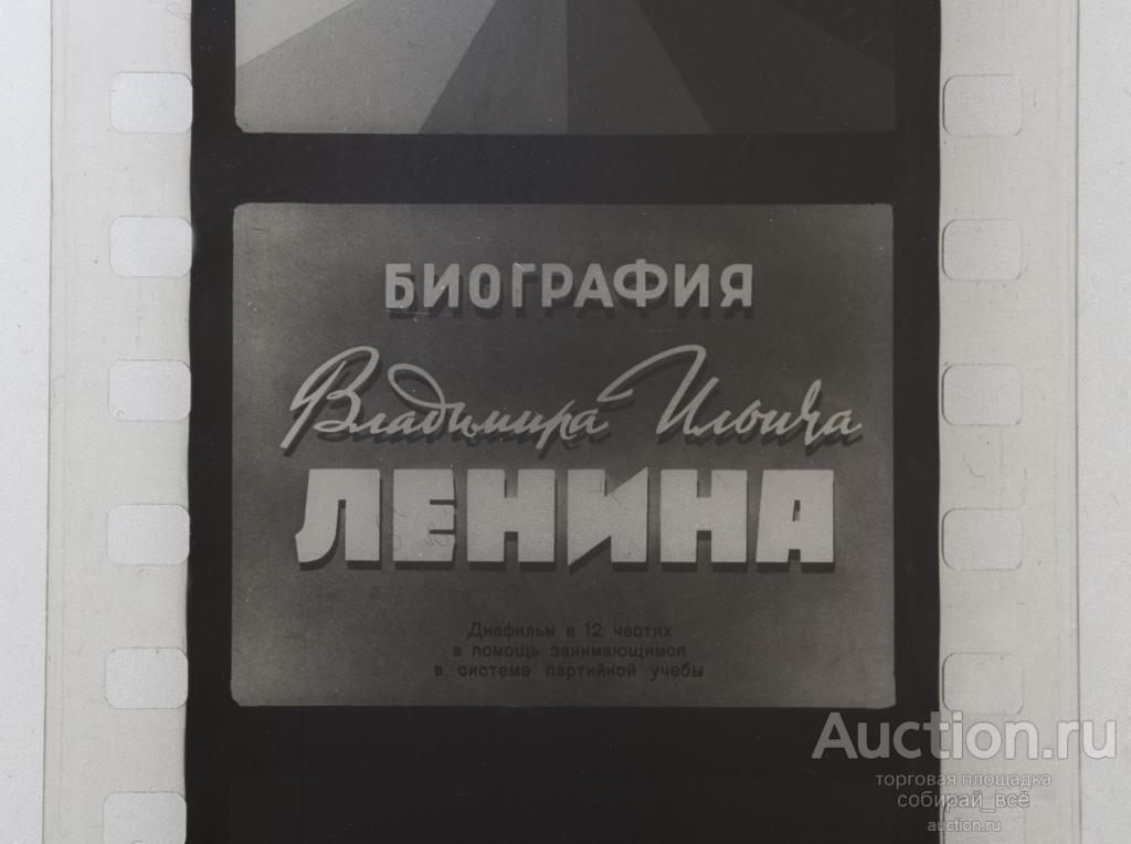 Диафильм  Биография В.И.Ленина