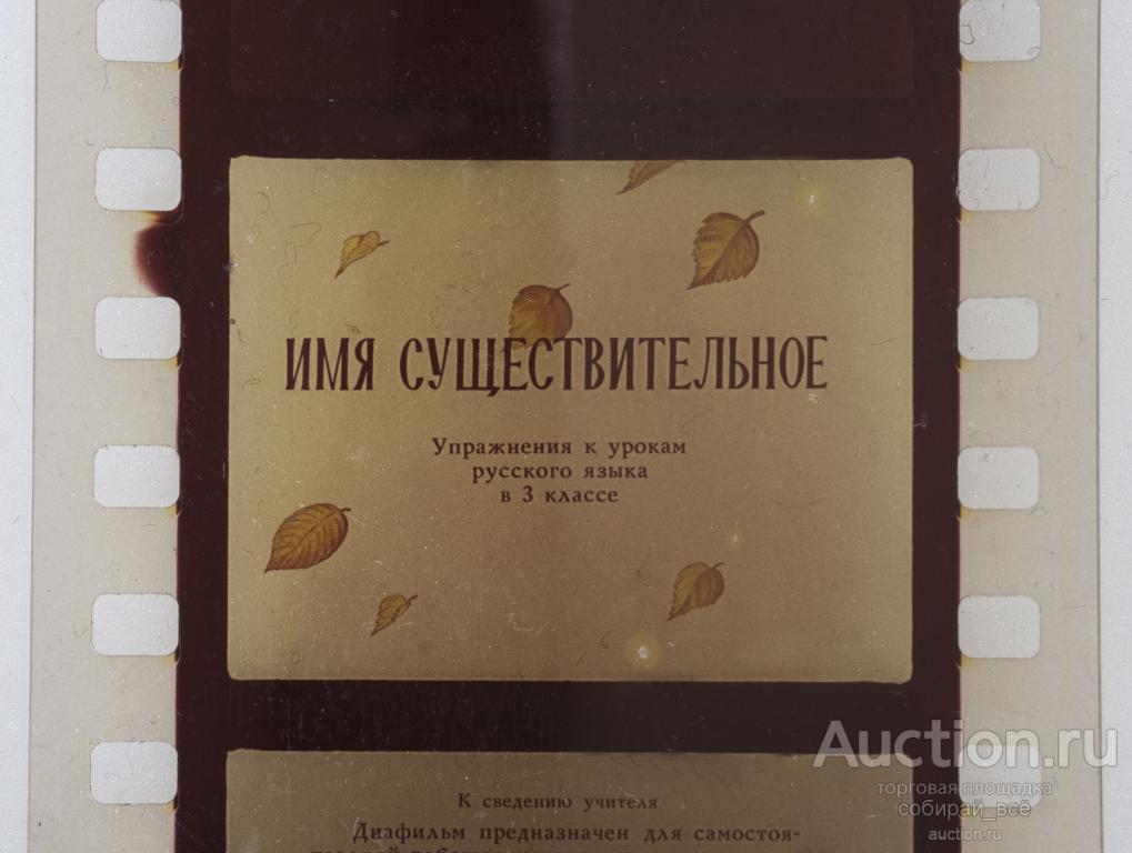 Диафильм  Имя существительное, русский язык 3 класс