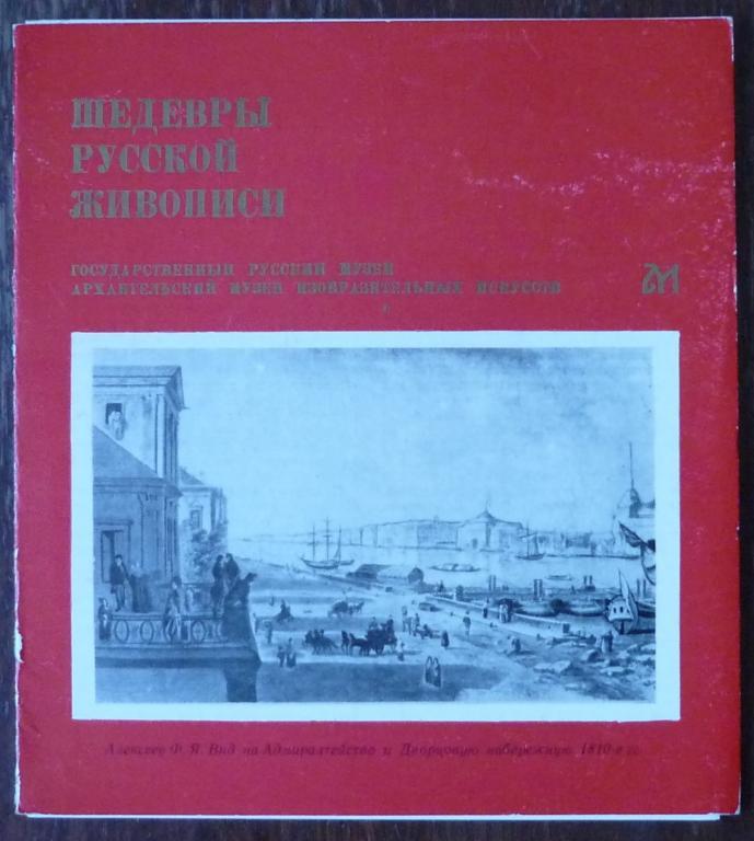 Набор открыток архангельский музей изобразительных искусств, открытки милой