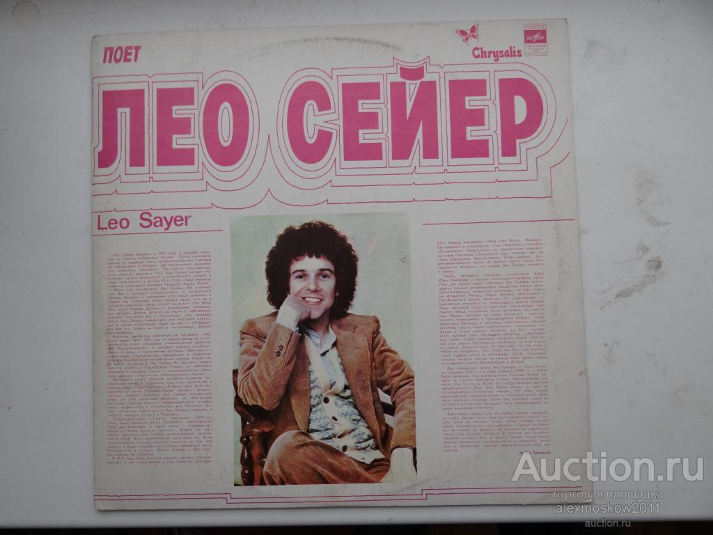 """Виниловая пластинка-LP: """"Поет Лео Сейер"""""""