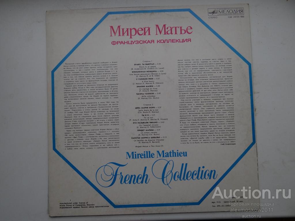 МИРЕЙ МАТЬЕ Французская коллекция