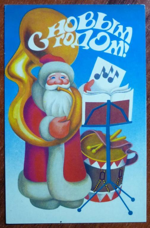 Художник Бурцев С новым годом Дед Мороз Музыкант Труба Барабан 1979 год 14х9 см