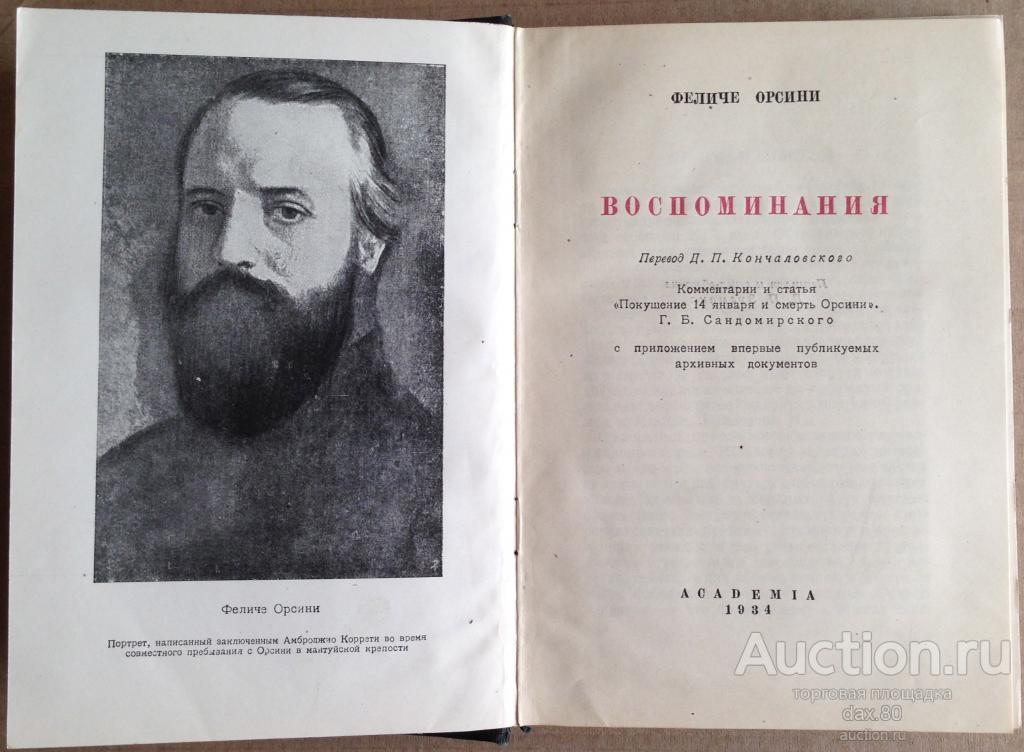 "ФЕЛИЧЕ ОРСИНИ ""ВОСПОМИНАНИЯ"" 1934 год  ACADEMIA СУПЕРОБЛОЖКА"