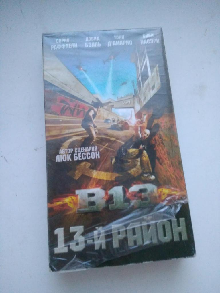 Видеокассета 13-й район. VHS