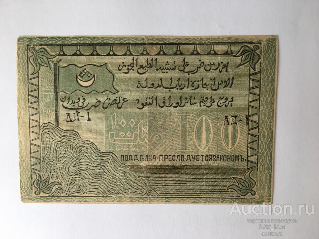 100 рублей 1919 Узун Хаджи  АД-1 РАСПРОДАЖА КОЛЛЕКЦИИ