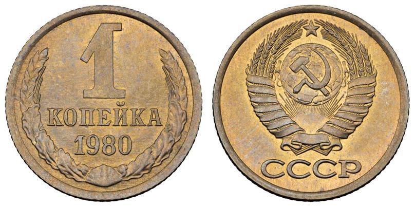 1 копейка 1980 г., модель последующих лет, из коллекции Петрова Л.Ф., в слабе ННР MS 65