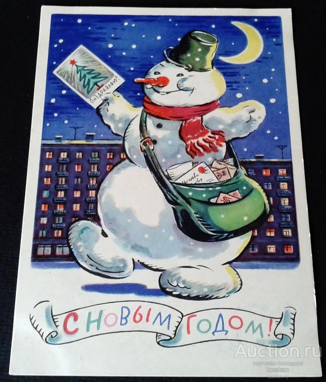 Картинки душе, открытка с 1961
